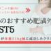 クリニック選びの決定版!東京都内のおすすめ肥満外来を紹介します。